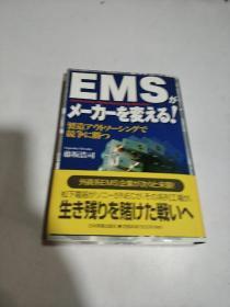 EMSがメーカーを変える! EMS改变了制造商(日文)