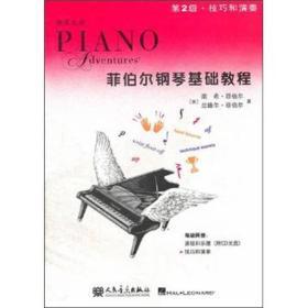 技巧和演奏(第2级):菲伯尔钢琴基础教程