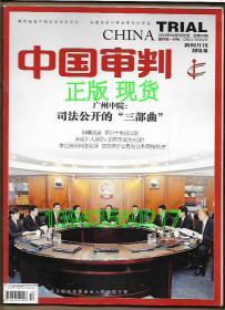 中国审判 (新闻月刊)2013.10
