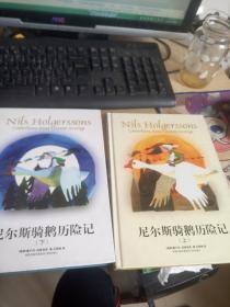 尼尔斯骑鹅历险记 上下2册全 精装本 (2006年一版一印)16开品好近全新