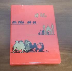 老日记本【未使用过】