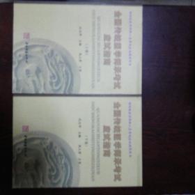 全国传统医学师承考试应试指南(全二册)