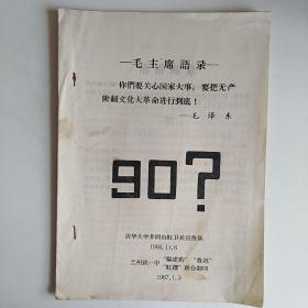 90?(文革资料)