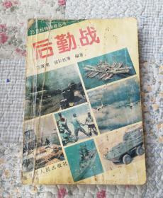 二十世纪特殊战丛书:后勤战〈自然旧〉