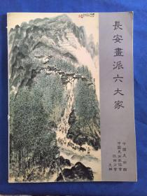 长安画派六大家---1991年中国美术馆展览画集 (大16开,赵望云 石鲁 何海霞等六位画家作品