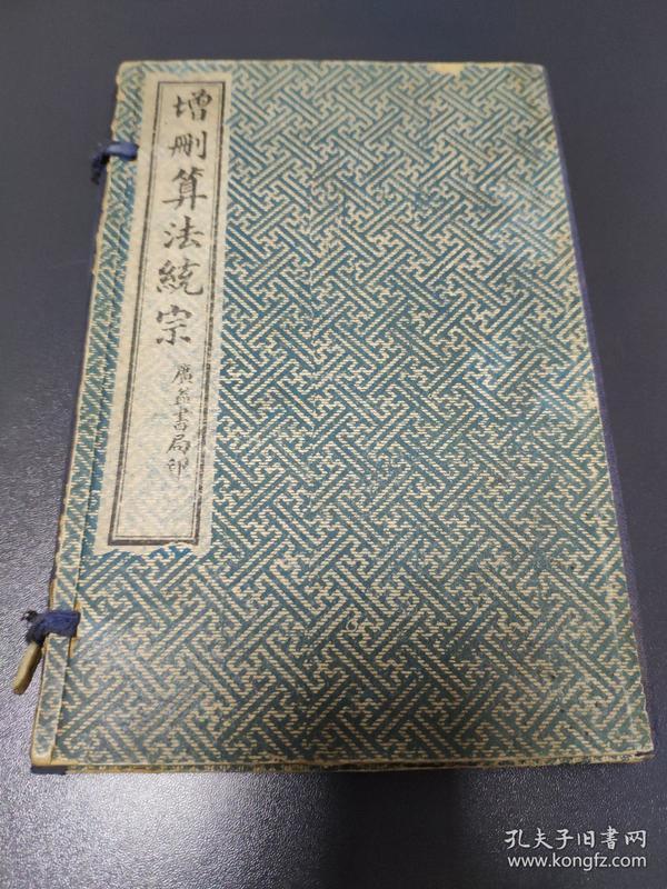 《增删算法统宗》一函四册全 民国三年五月出版