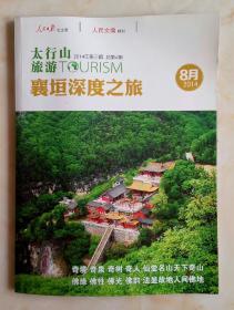 2014年中国地旅游专辑-----山西省-----太行山旅游-----《襄垣深度之旅》----非卖品---虒人荣誉珍藏