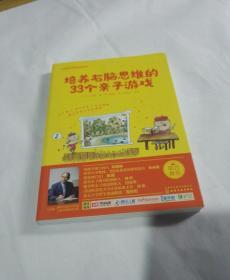 (七田真早教经典系列)培养右脑思维的33个亲子游戏