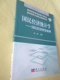 国民经济统计学--国民经济核算原理【经济与管理类统计学系列教材】