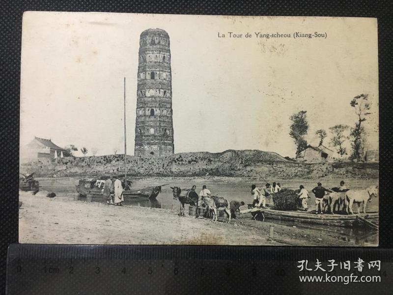 清末扬州风光建筑照片式明信片_扬州文峰塔远景1张