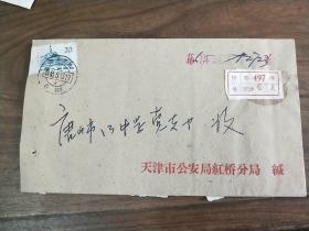 1965年实寄封