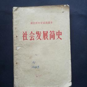 1973年 《湖北省中学试用课本~社会发展简史》    [柜9-5]
