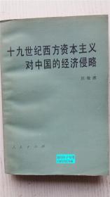 十九世纪西方资本主义对中国的经济侵略 汪敬虞著 人民出版社