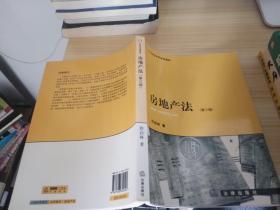 21世纪法学规划教材:房地产法(第3版)