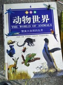 特价!动物世界4  9787508028408