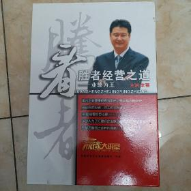 李强《看胜者经营之道》6VCD
