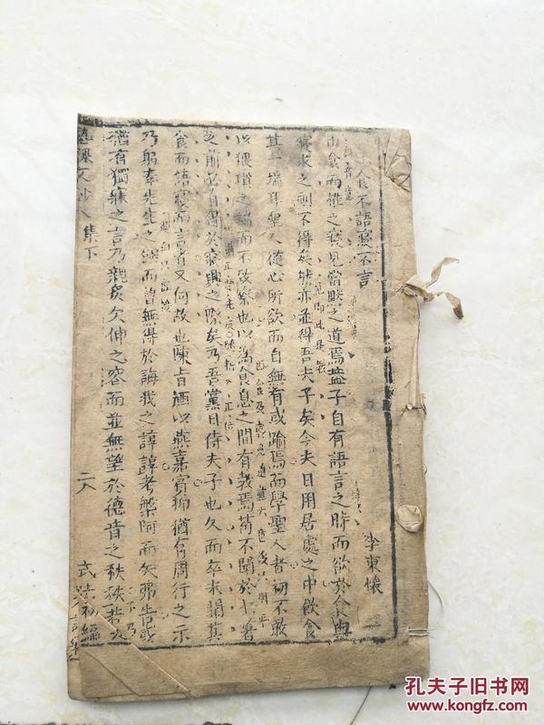 塾课文钞八,一册