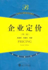 企业定价 吴振球,倪叠玖 武汉大学出版社 9787307077201