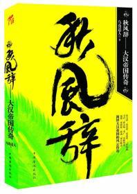 秋风辞:大汉帝国传奇