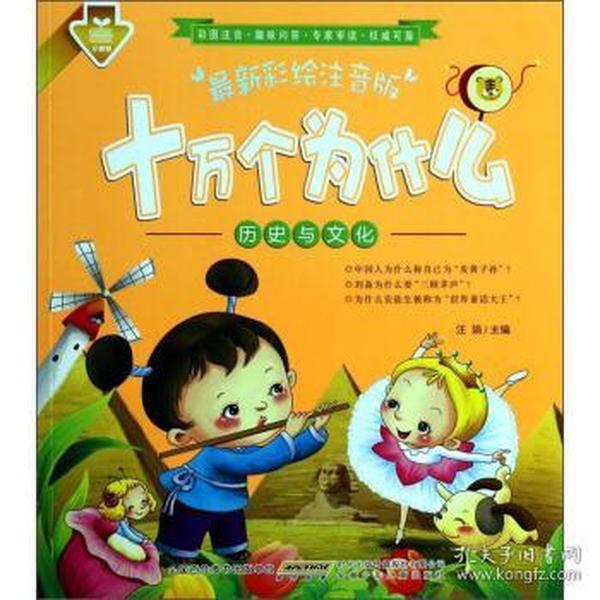 【正版】十万个为什么:历史与文化 汪娟 安徽少年儿童出版社图书