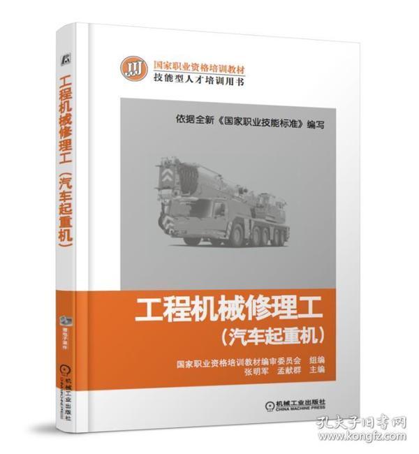 工程机械修理工(汽车起重机)