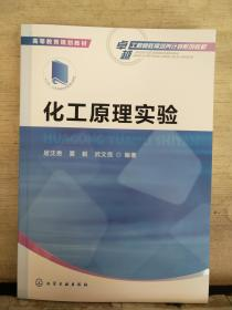 化工原理实验(2018.9重印)