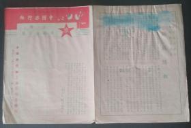 建国初期中国旅行社上海分社版《无锡胜概旅行团》组团广告宣传单