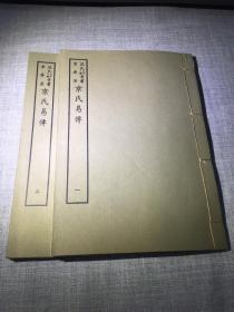 《京氏易传》两册全 艺文印书馆印行影印