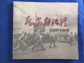 历史的记忆——范明将军画册
