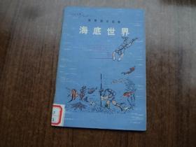 地理知识读物  :海底世界    馆藏9品未阅书  72年一版二印