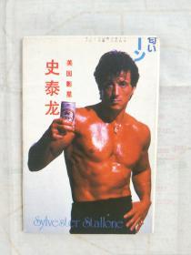 史泰龙美国电影 明信片(10张全)