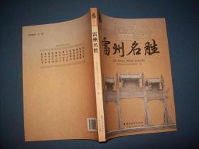 雷州名胜-雷州历史文化丛书-16开
