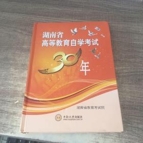 湖南省高等教育自学考试30年