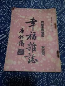 《幸福杂志》国医朱振声编(四期合售)民国二十三年出版。