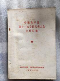 中国共产党第十一次全国代表大会文件汇编( 四川日报 四川农民报编印)