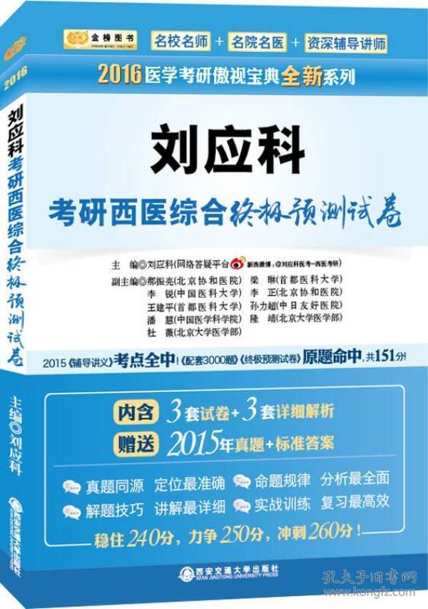 9787560566931刘应科考研西医综合终极预测试卷