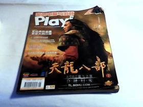 家用电脑与游戏 2007年5期总第153期