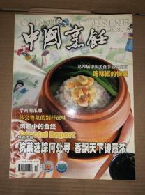 中国烹饪 2003年第12期