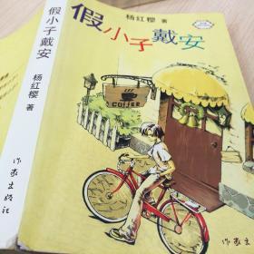 杨红樱校园小说列   假小子戴安   杨红樱著
