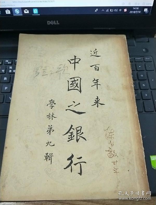 学林第九辑 近百年来中国之银行【民国三十七年初版】