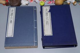 """Song Edition: Six Classics of the Tang Dynasty"" (4 in full-line edition-Gu Yi Cong Shu, third edition of the Chinese Book Publishing House), one edition, one print in 1983 The official system of the three princes, the three provinces, the six ministers of the Shangshu province, the doctors of the history, the concubine concubine /// Refer to ""New and Old Tang Books, Tongdian Tongzhi Literature General Examination, Tang Dayi Ling Ji, Tang Hui Yao, Zhen Guan Zheng Gao, Tang Lu Shu Annotations on interpretations, interpretations of laws and regulations, general rules, the Ming dynasty code, Qing dynasty examples-Dictionary of ancient Chinese clerks, official posts from previous dynasties, political history of the Tang dynasty """