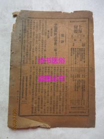 上海医报:第七十三期——有民间治疗小儿伤寒便方、纯阳正气丸、妇科良方选粹、止愚轩验案、伤害新解等内容