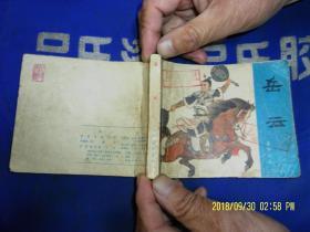 连环画:  岳云--岳传之九   1980年2版
