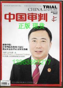 中国审判 (新闻月刊)2013.12