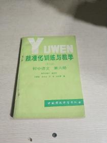 标准化训练与教学(修订版)初中语文第六册