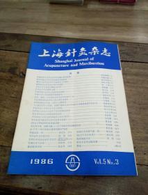 上海针灸杂志1986年第三期
