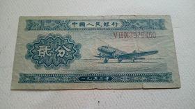 长号纸分币 二版纸分币 1953纸分币币 贰分长号