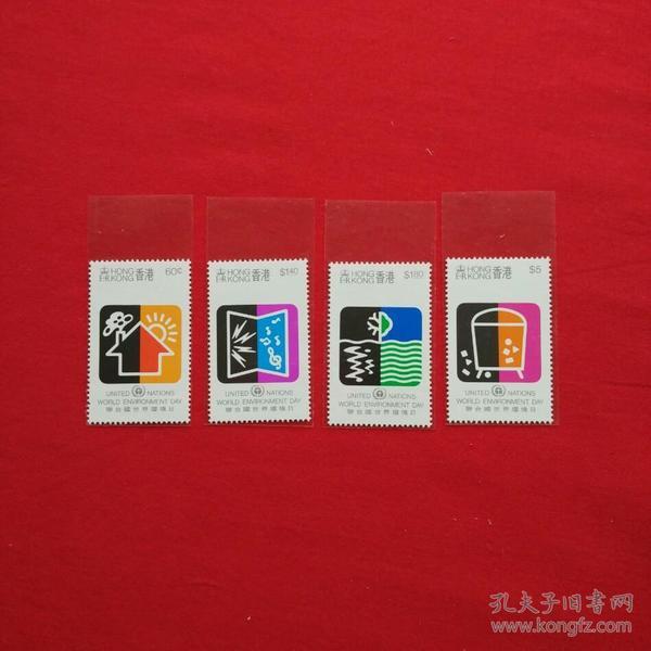 香港邮票HS50联合国世界环境日垃圾分类音乐噪音海水清新污染收藏珍藏集邮
