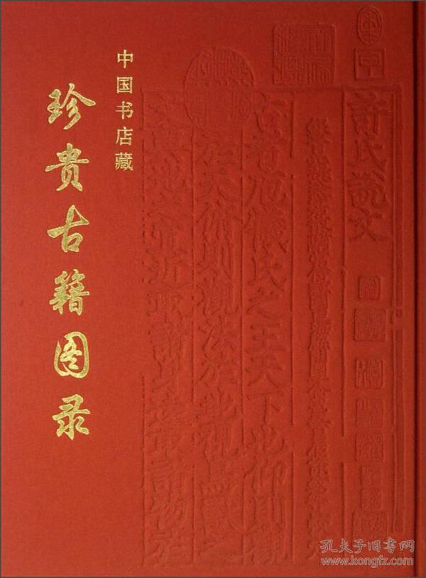 9787514905533中国书店藏珍贵古籍图录