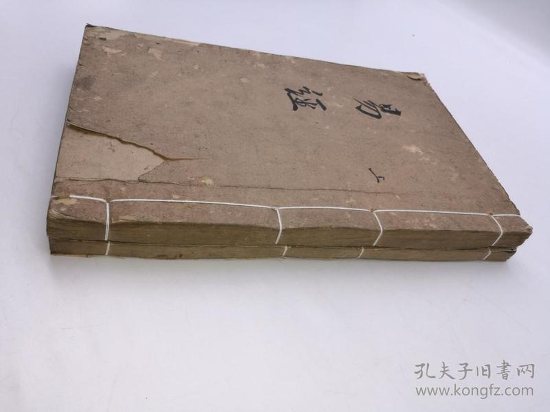 清光绪三年六月永康退补斋胡氏重雕《周易》大开本上下两厚册全